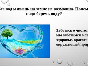 Без воды жизнь на земле не возможна. Почему надо беречь воду? Заботясь о чист