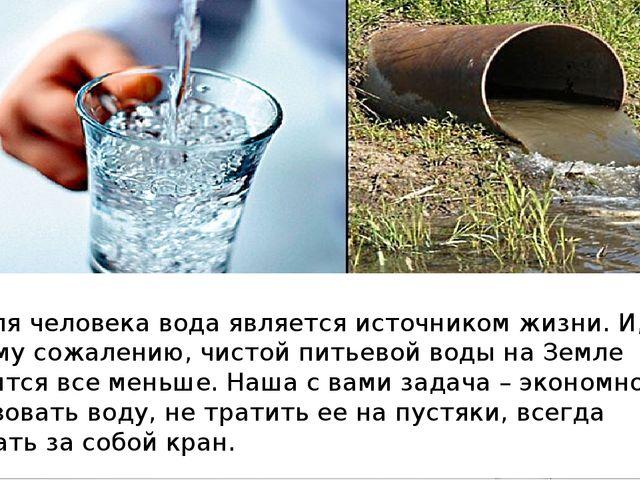 Для человека вода является источником жизни. И, к великому сожалению, чистой...