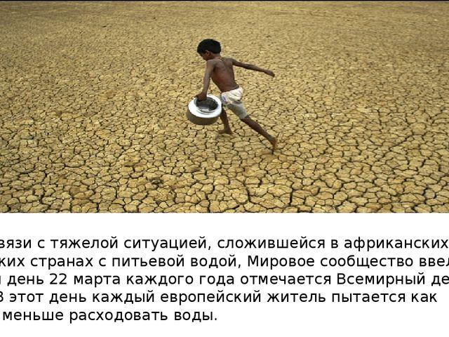 В связи с тяжелой ситуацией, сложившейся в африканских и азиатских странах с...