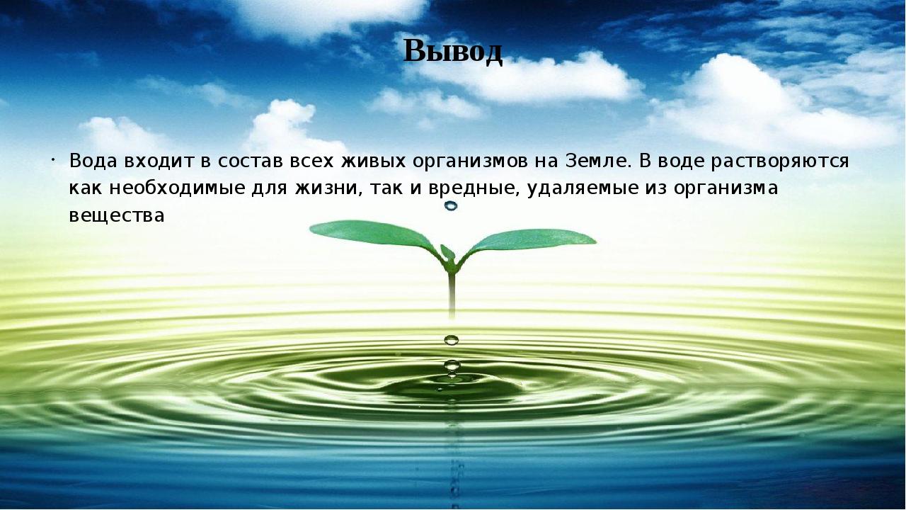 Вывод Вода входит в состав всех живых организмов на Земле. В воде растворяютс...
