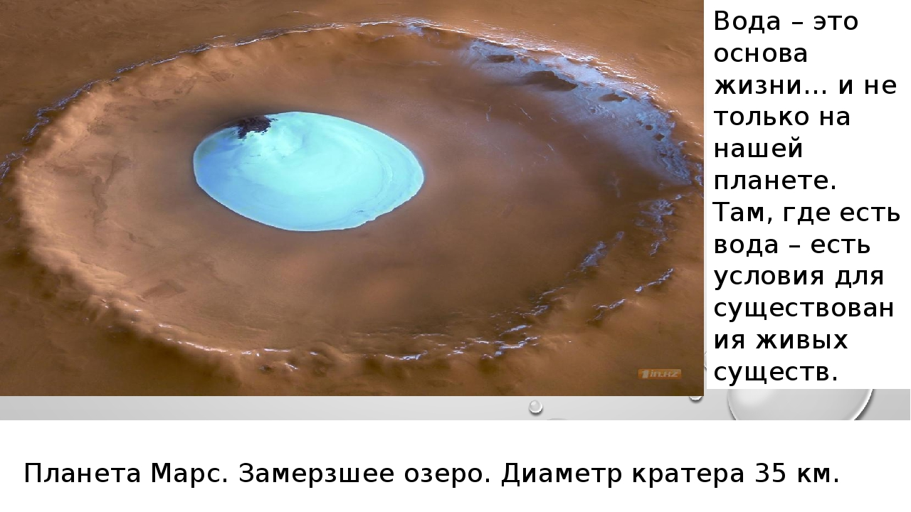 Вода – это основа жизни… и не только на нашей планете. Там, где есть вода – е...