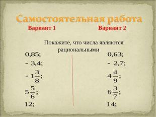 Вариант 1 Вариант 2 Покажите, что числа являются рациональными