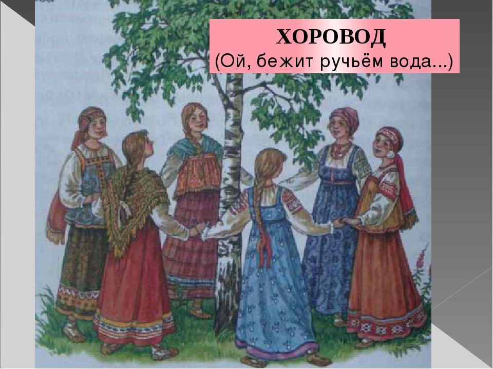 ХОРОВОД (Ой, бежит ручьём вода...)