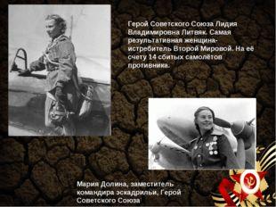 Герой Советского Союза Лидия Владимировна Литвяк. Самая результативная женщин