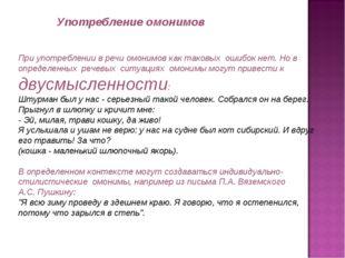 Употребление омонимов При употреблении в речи омонимов как таковых ошибок нет