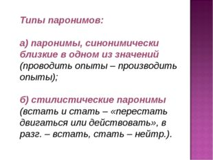 Типы паронимов: а) паронимы, синонимически близкие в одном из значений (прово