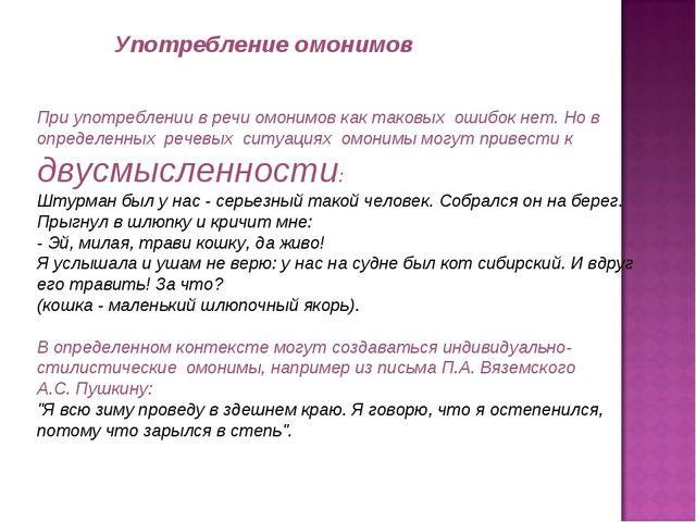 Употребление омонимов При употреблении в речи омонимов как таковых ошибок нет...