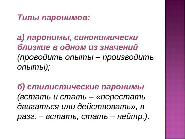Типы паронимов: а) паронимы, синонимически близкие в одном из значений (прово...