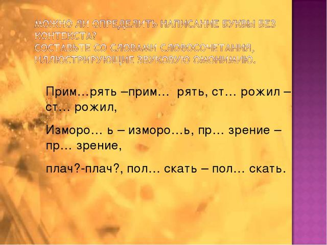 Прим…рять –прим… рять, ст… рожил – ст… рожил, Изморо… ь – изморо…ь, пр… зрени...