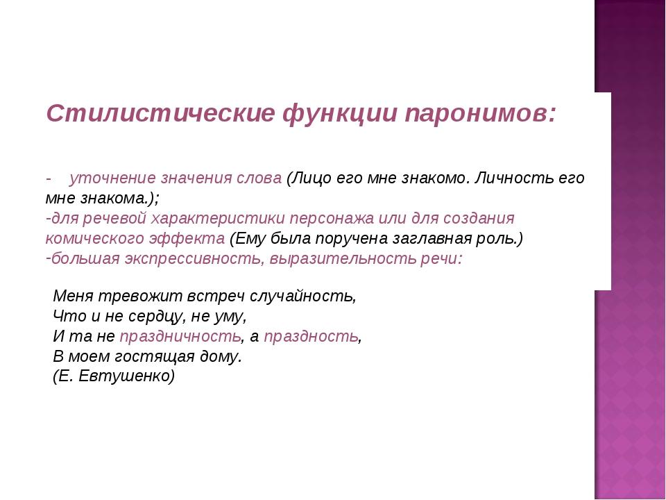 Стилистические функции паронимов: - уточнение значения слова (Лицо его мне зн...