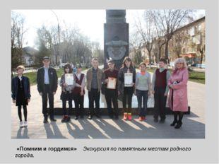 «Помним и гордимся» Экскурсия по памятным местам родного города.