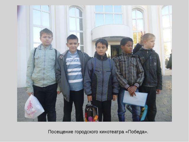 Посещение городского кинотеатра «Победа».