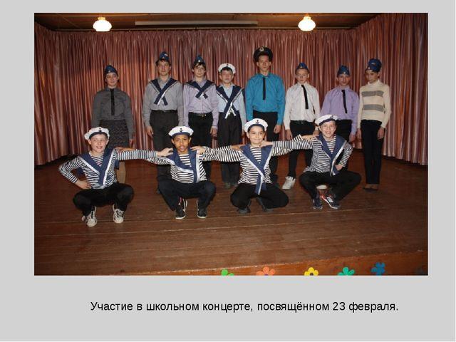 Участие в школьном концерте, посвящённом 23 февраля.