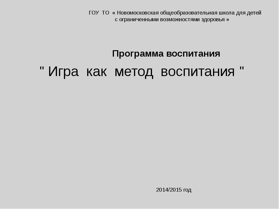 ГОУ ТО « Новомосковская общеобразовательная школа для детей с ограниченными...