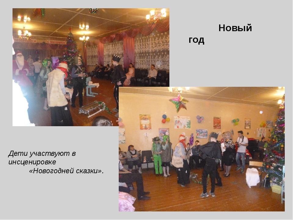 Новый год Дети участвуют в инсценировке «Новогодней сказки».