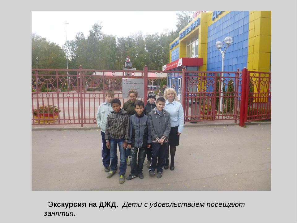 Экскурсия на ДЖД. Дети с удовольствием посещают занятия.