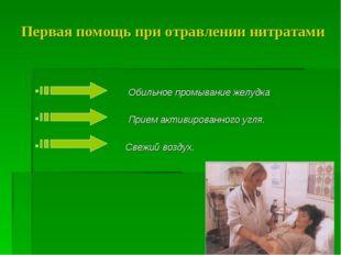 Первая помощь при отравлении нитратами Обильное промывание желудка Прием акти