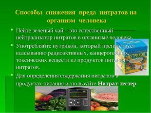 Способы снижения вреда нитратов на организм человека Пейте зеленый чай – это