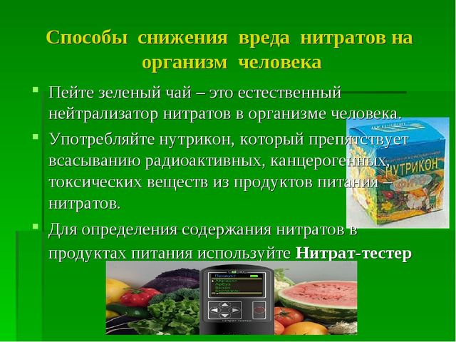 Способы снижения вреда нитратов на организм человека Пейте зеленый чай – это...