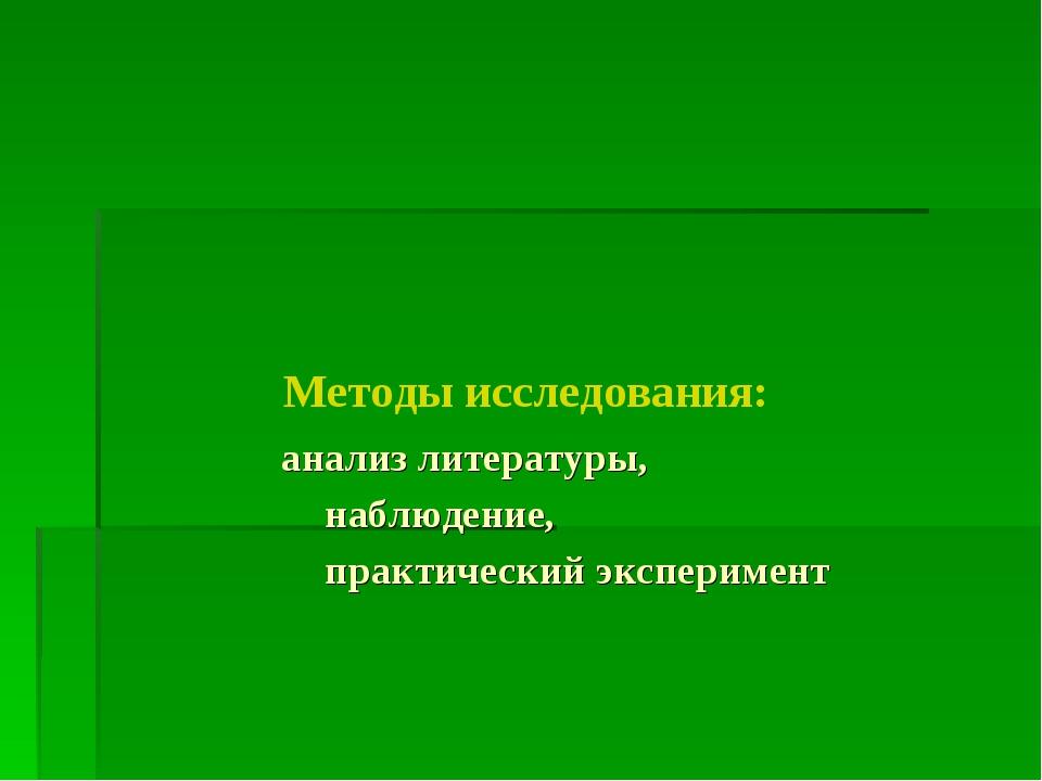 Методы исследования: анализ литературы, наблюдение, практический эксперимент