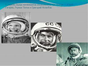 В первом отряде космонавтов обозначились три лидера— Юрий Гагарин,Герман Ти
