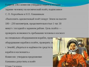 8 апреля 1961 комиссия утвердила первое в истории задание человеку на космиче