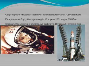 Старт корабля «Восток» с пилотом-космонавтом Юрием Алексеевичем Гагариным на