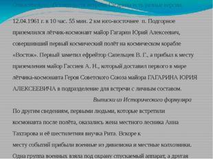 Относительно обстоятельств встречи Гагарина есть разные версии. 12.04.1961г.