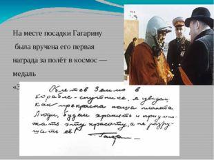 На месте посадки Гагарину была вручена его первая награда за полёт в космос