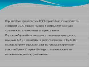 Перед полётомправительством СССРзаранее было подготовлено три сообщенияТА
