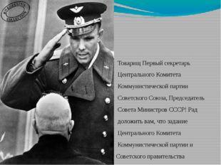 Товарищ Первый секретарь Центрального Комитета Коммунистической партии Совет