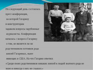 На следующий день состоялась пресс-конференция, на которой Гагарину и констр