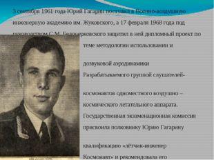 3 сентября 1961 года Юрий Гагарин поступил в Военно-воздушную инженерную ака