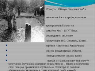 27 марта 1968 года Гагарин погиб в авиационной катастрофе, выполняя трениров