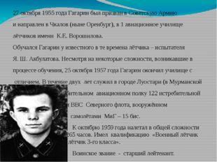 27 октября 1955 года Гагарин был призван вСоветскую Армию и направлен вЧкал