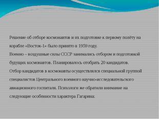 Решение об отборе космонавтов и их подготовке к первому полёту на корабле «В