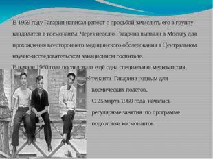 В 1959 году Гагарин написал рапорт с просьбой зачислить его в группу кандида