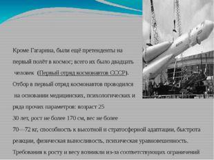 Кроме Гагарина, были ещё претенденты на первый полёт в космос; всего их было