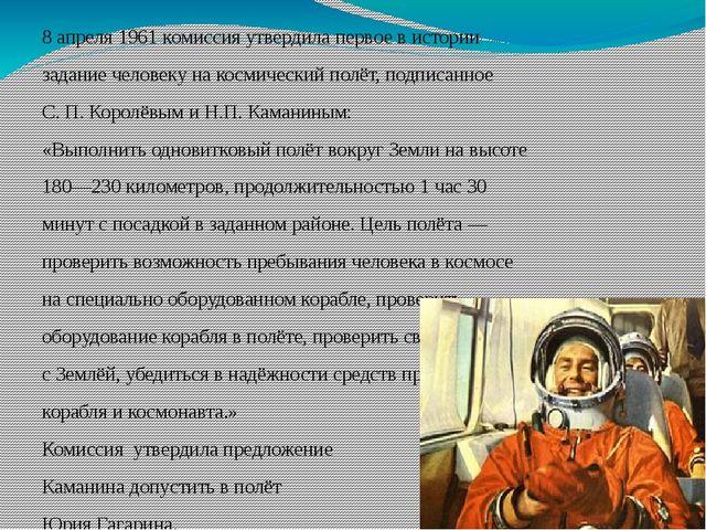 8 апреля 1961 комиссия утвердила первое в истории задание человеку на космиче...