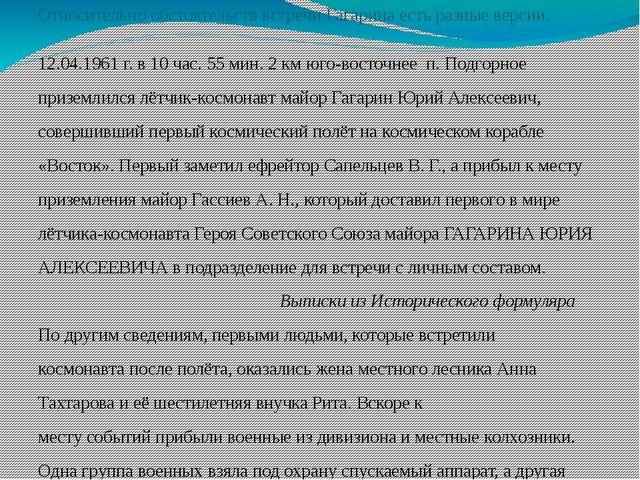 Относительно обстоятельств встречи Гагарина есть разные версии. 12.04.1961г....