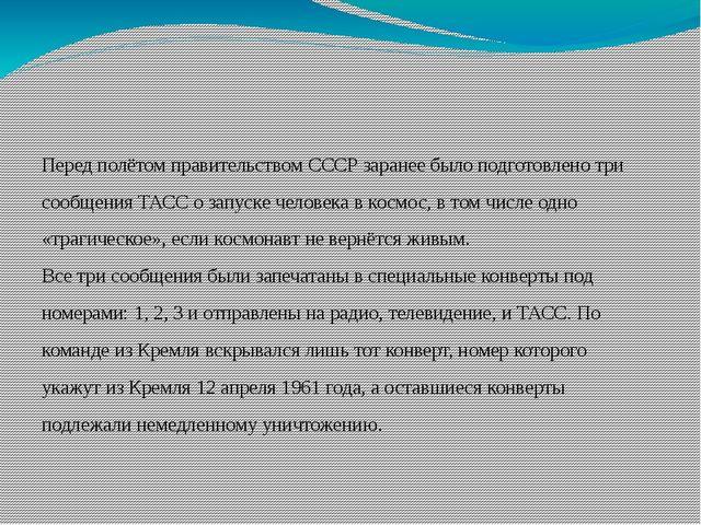 Перед полётомправительством СССРзаранее было подготовлено три сообщенияТА...