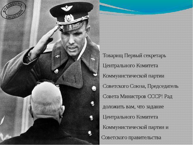 Товарищ Первый секретарь Центрального Комитета Коммунистической партии Совет...