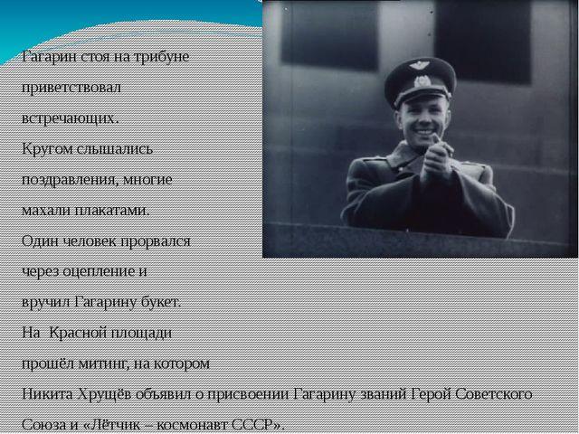 Гагарин стоя на трибуне приветствовал встречающих. Кругом слышались поздравл...