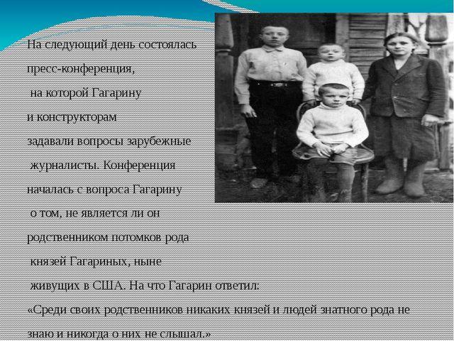 На следующий день состоялась пресс-конференция, на которой Гагарину и констр...