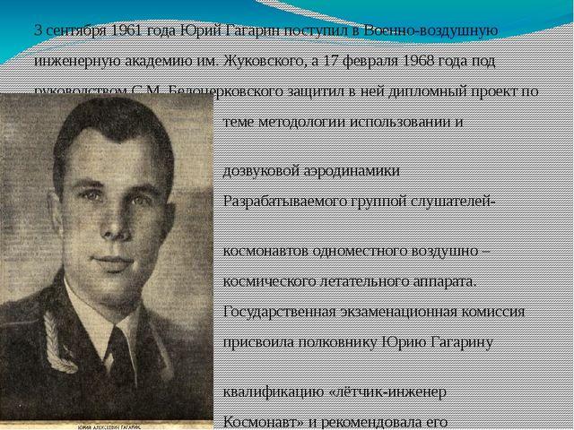 3 сентября 1961 года Юрий Гагарин поступил в Военно-воздушную инженерную ака...