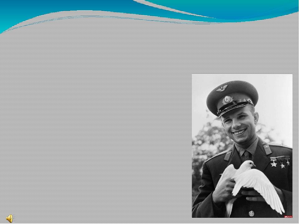 ЗНАЕТЕ, КАКИМ ОН ПАРНЕМ БЫЛ… Юрий Алексеевич Гагарин 9 марта 1934 – 27 марта...
