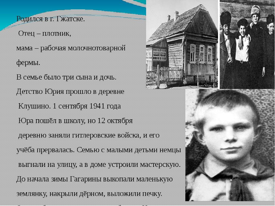 Родился в г. Гжатске. Отец – плотник, мама – рабочая молочнотоварной фермы. В...