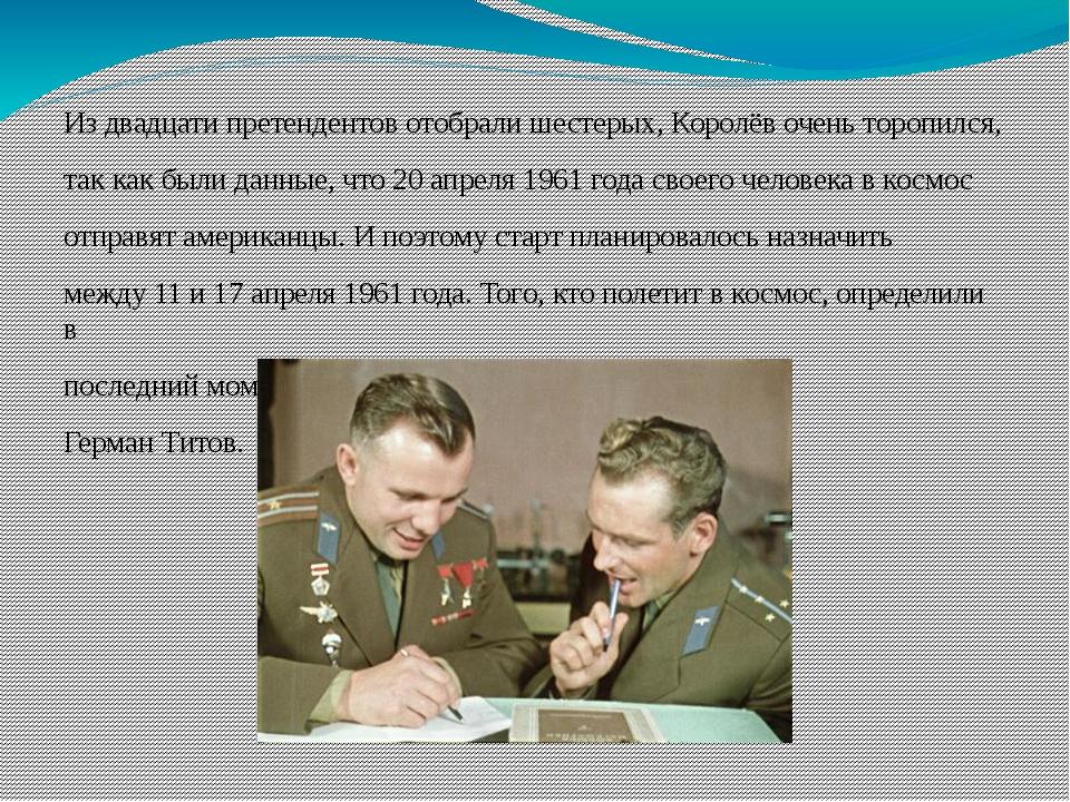 Из двадцати претендентов отобрали шестерых, Королёв очень торопился, так как...