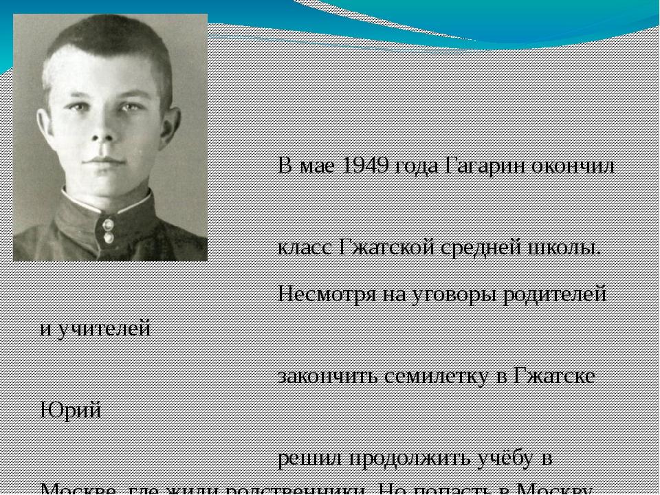В мае 1949 года Гагарин окончил шестой класс Гжатской средней школы. Несмотр...