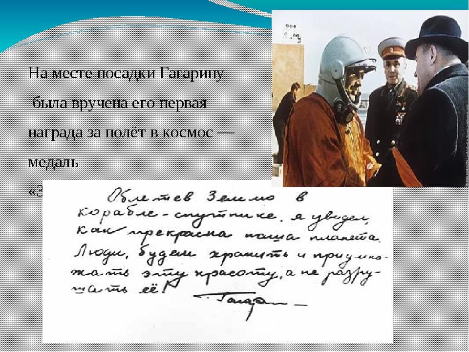 На месте посадки Гагарину была вручена его первая награда за полёт в космос...